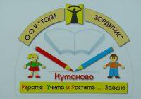 """""""Толи Зордумис"""" – домаќин на меѓународен проект"""