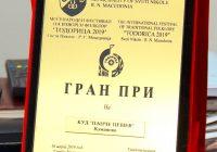 """Гран при за КУД """" Панче Пешев"""""""