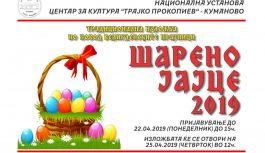 """Наредната недела ќе се одржи изложбата """"Шарено јајце"""""""