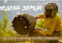 """""""Медена земја"""" од 3-ти октомври во МКЦ """"Козјак"""""""