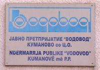 Без вода повеќе улици во Куманово