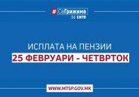 МТСП: Од утре почнува етапната исплата на февруарските пензии