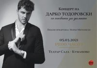 Концерт на Дарко Тодоровски со посвета за дамите