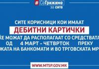 МТСП: Од утре започнува исплата на правата од социјална, детска и цивилна заштита