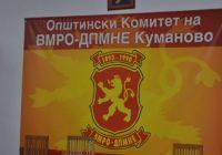 Општинските комитети на ВМРО-ДПМНЕ не биле организатори на протестите