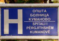 Во кумановската болница се лекуваат 111 пациенти од корона вирусот