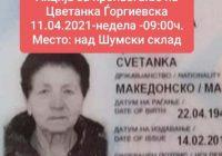 Исчезната е жена од кривопаланечко, слижбите организираат потрага на 11.04.2021