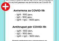 """Проверка на антитела за Ковид-19 во Поликлиника """"Др.Тасевски"""""""
