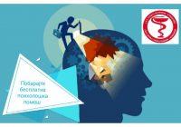 Психоемоционална поддршка нуди Општата болница