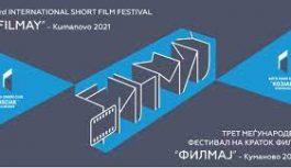 """ВИДЕО: Во недела ќе се одржи фестивалот """"Филмај"""""""