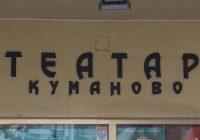 Кумановскиот театар ќе се реконструира во неколку фази
