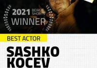 Сашко Коцев со награда за најдобар актер на филмскиот фестивал во Бејрут