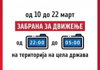 Полициски час од утре од 22:00 до 05:00 часот