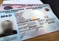 Автостоперски водич низ Балканот: посебно издание – Македонија