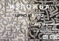 """Во подготовка поставката """"Црно и бело"""" на Ана Трајковска"""
