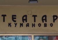 Распишана јавна набавка за реконструкција на театарот (ВИДЕО)